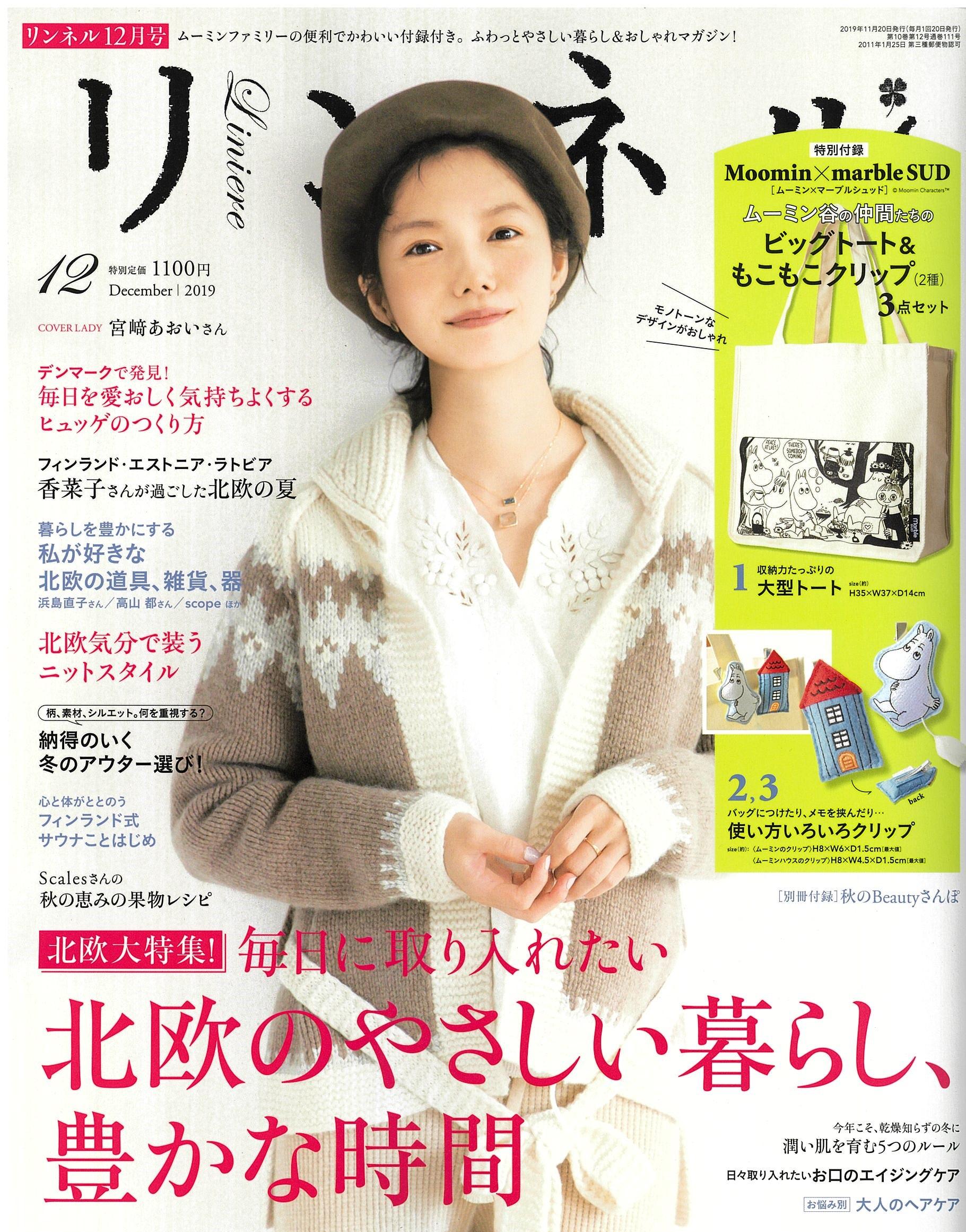 リンネル12月表紙.jpg