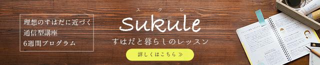 Sukule/スクレ(通信講座)